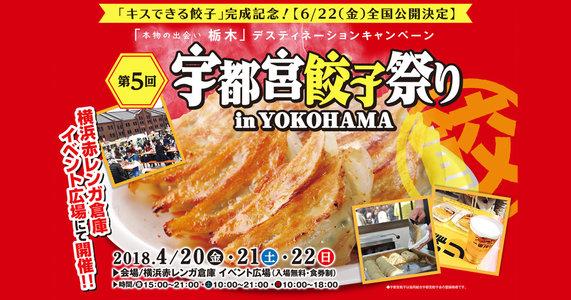 第5回宇都宮餃子祭り in YOKOHAMA 2日目