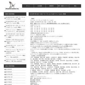 りーでぃんぐ☆ぱーてぃーvol.4 7月13日 2回目