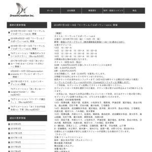 りーでぃんぐ☆ぱーてぃーvol.4 7月15日 2回目