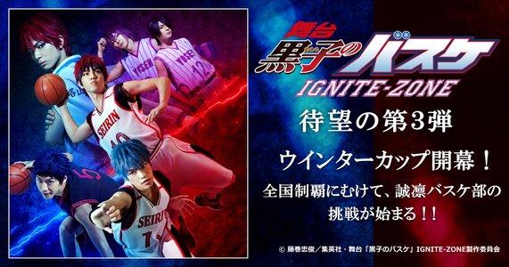 舞台「黒子のバスケ」IGNITE-ZONE 東京公演 千秋楽ライブビューイング