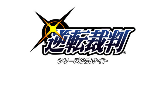 逆転裁判LIVE OBJECTION! 2018 昼公演