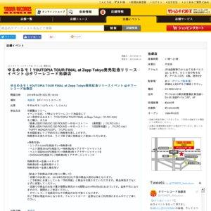 ゆるめるモ!YOUTOPIA TOUR FINAL at Zepp Tokyo発売記念リリースイベント @タワーレコード池袋店