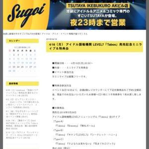 4/16(月) アイドル諜報機関 LEVEL7「Taboo」発売記念ミニライブ&特典会