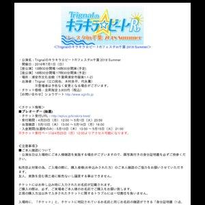 Trignalのキラキラ☆ビートRフェスタin千葉 2018 Summer 夜の部