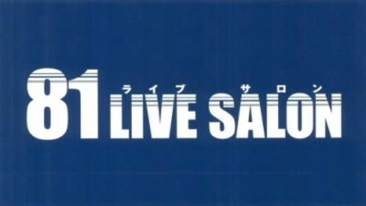 81LIVESALONリニューアル記念公演『~声瞬~ふたたび、伝える。produce by motokichi』