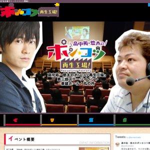 「畠中祐・悠太のポンコツ再生工場」 第三回 ステージイベント 第1回公演