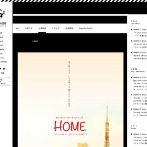 【5/14昼】劇団TEAM-ODAC第29回本公演 『HOME〜いつか帰るよ、僕だけのHOME〜』