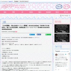 「BORN TO BE IDOL/恋する完全犯罪」発売記念リリースイベント@HMV&BOOKS SHINSAIBASHI