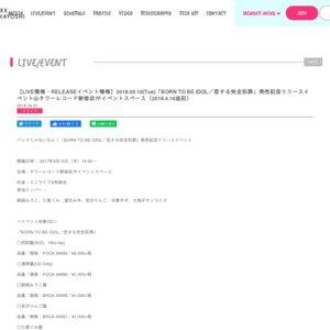 2018.05.10(Tue)「BORN TO BE IDOL/恋する完全犯罪」発売記念リリースイベント@タワーレコード新宿店7Fイベントスペース