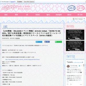 「BORN TO BE IDOL/恋する完全犯罪」発売記念リリースイベント@タワーレコード名古屋