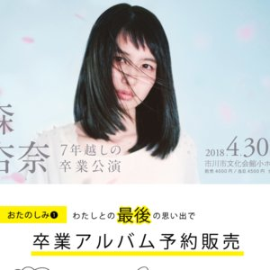 森杏奈 7年越しの卒業公演