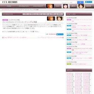 フィックスレコード ファンミーティング In 京都 【2部Suara&津田朱里ミニライブ】※当初と時間が変更になりました