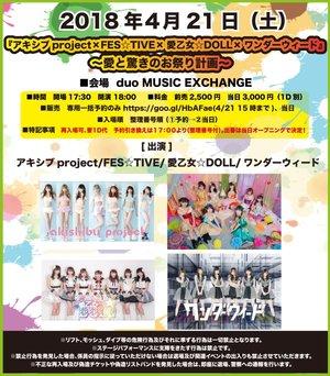 アキシブproject×FES☆TIVE×愛乙女☆DOLL×ワンダーウィード -愛と驚きのお祭り計画-@duo MUSIC EXCHANGE