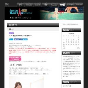 〜戸島花 BIRTHDAY EVENT〜