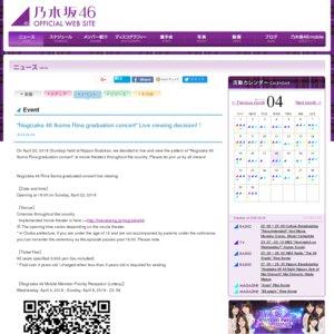 乃木坂46 生駒里奈 卒業コンサート ライブビューイング