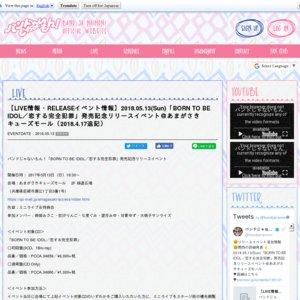 「BORN TO BE IDOL/恋する完全犯罪」発売記念リリースイベント@あまがさきキューズモール