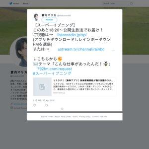 大江戸ワイドスーパーイブニング 公開収録 2018/04/17