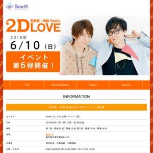 羽多野・寺島 Radio 2D LOVE イベント第6弾 夜の部