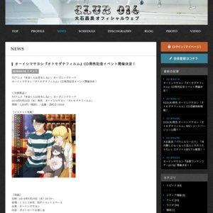 『オトモダチフィルム』CD発売記念イベント【池袋】