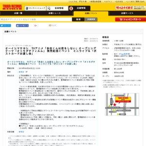 『オトモダチフィルム』CD発売記念イベント【新宿】