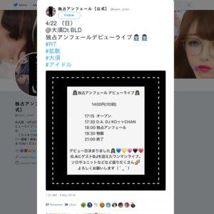 独占アンフェールデビューライブ