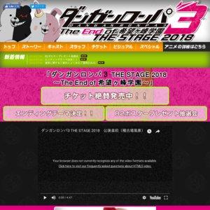 ダンガンロンパ3 THE STAGE 2018~The End of 希望ヶ峰学園~ 東京公演7/21昼