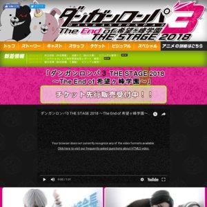 ダンガンロンパ3 THE STAGE 2018~The End of 希望ヶ峰学園~ 東京公演7/22昼