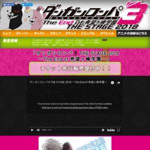 ダンガンロンパ3 THE STAGE 2018~The End of 希望ヶ峰学園~ 東京公演7/23夜