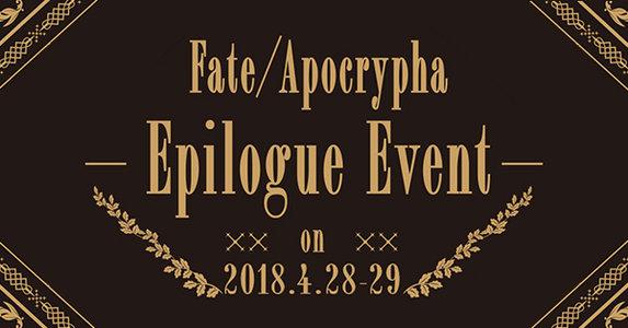 Fate/Grand Orderカルデア放送局SP Fate/Apocryphaスペシャルイベント開催記念ステージ