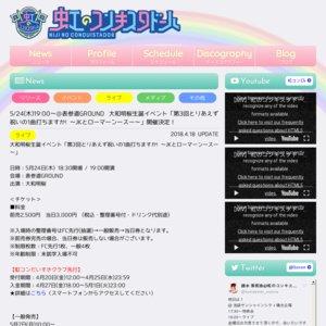 大和明桜生誕イベント「第3回とりあえず祝いの1曲打ちますか! ~JKとローマーンースー~」