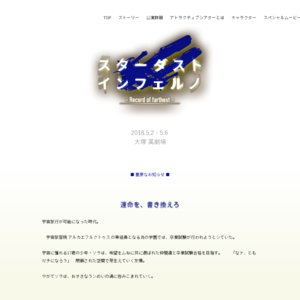 スターダスト・インフェルノ 公開ゲネプロ