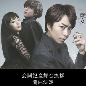 映画『ラプラスの魔女』公開記念舞台挨拶(5/5 大阪【1回目】)