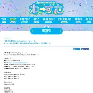 廣川奈々聖 19th Birthday Party~U・x・U 第2部