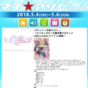 TVアニメ「天使の3P!」 ~もう少しだけ一生懸命奏でますっ♪ Baby's breath.ライブ in 徳島~