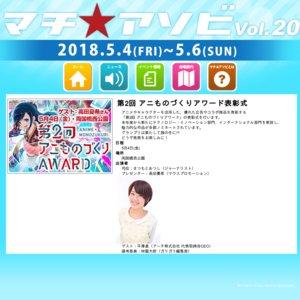 マチ★アソビ vol.20 1日目 第2回 アニものづくりアワード表彰イベント