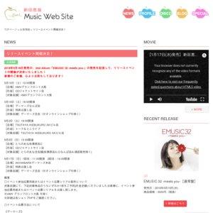 新田恵海2nd Album「EMUSIC 32 -meets you-」発売記念イベント TSUTAYA IKEBUKURO AKビル店