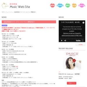 新田恵海2nd Album「EMUSIC 32 -meets you-」発売記念イベント とらのあな秋葉原店C