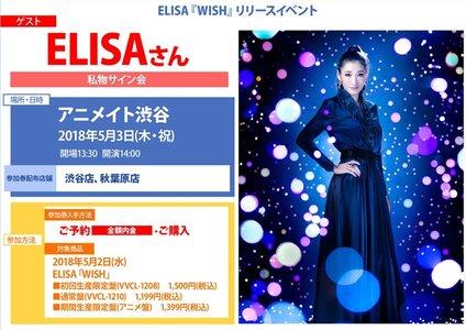 ELISA『WISH』リリースイベント アニメイト渋谷