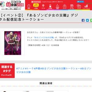 『あるゾンビ少女の災難』デジタル配信記念トークショー