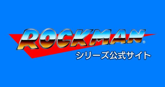 ロックマン30周年記念ライブ【昼公演】
