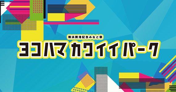 横浜開港記念みなと祭 ヨコハマカワイイパーク J-POP CULTURE FESTIVAL 2018 ヨコハマカワイイステージ 5月5日