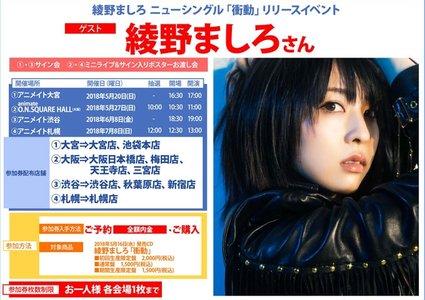 綾野ましろ「衝動」リリースイベント アニメイト渋谷