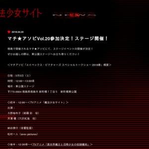 マチ★アソビVol.20 「エイベックス・ピクチャーズ スペシャルトークショー 2018春」