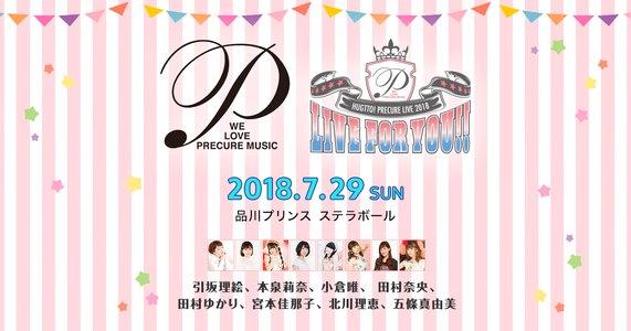 HUGっと!プリキュア LIVE2018 ライブ・フォー・ユー!! 第2部 めっちゃチアフル☆LIVE