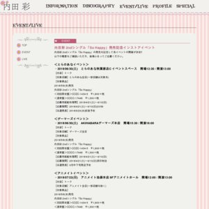 内田彩「So Happy」インストアイベント AKIHABARAゲーマーズ本店