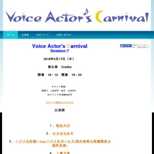 Voice Actor's Carnival Sesson:7