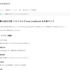第91回五月祭 リサイタルズ from LiveRevolt 五月祭ライブ