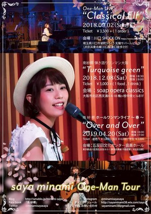 """南紗椰ホールワンマンライブ〜春〜""""Over and Over"""""""