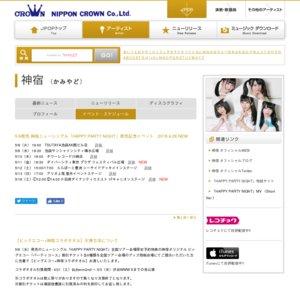 神宿ニューシングル「HAPPY PARTY NIGHT」発売記念イベント@ダイバーシティ東京プラザ