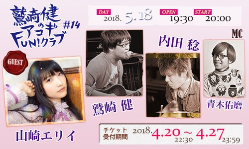 鷲崎健のアコギFUN!クラブ#14 公開放送